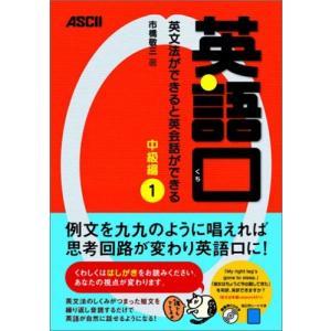 (単品)英語口_英文法ができると英会話ができる_中級編1 book-station