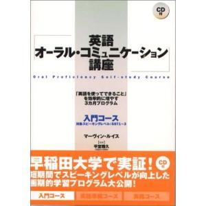(単品)英語オーラル・コミュニケーション講座_入門コース―「英語を使ってできること」を効率的に増やす3カ月プログラム book-station