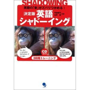 (単品)決定版_英語シャドーイング book-station