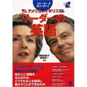 (単品)リーダーの英語 book-station