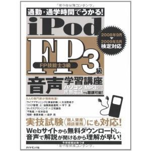 (単品)通勤・通学時間でうかる!_iPod_FP3級音声学習講座―2008年9月→2009年5月検定...