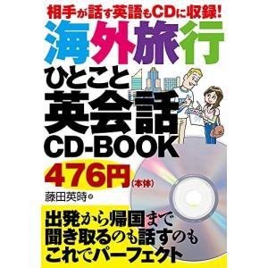 (単品)相手が話す英語もCDに収録!_海外旅行ひとこと英会話CD-BOOK book-station