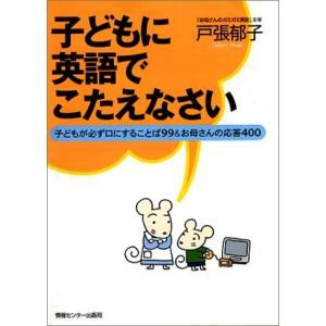 (単品)子どもに英語でこたえなさい_―_子どもが必ず口にすることば99&お母さんの応答400 book-station