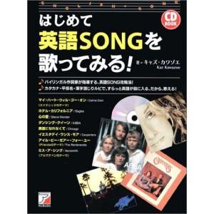 (単品)はじめて英語SONGを歌ってみる!_(CD_book) book-station