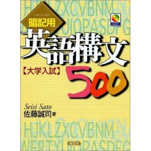 (単品)暗記用英語構文500 book-station