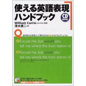 (単品)使える英語表現ハンドブック_(アスカカルチャー) book-station