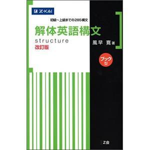 (単品)解体英語構文_改訂版[ブック型] book-station