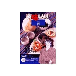 (単品)美味しんぼア・ラ・カルト_(26)_(ビッグコミックススペシャル)