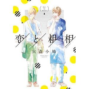 (単品)恋と粗相_(マッグガーデンコミック_uvuシリーズ)|book-station