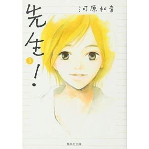 (単品)先生!_3_(集英社文庫(コミック版))|book-station