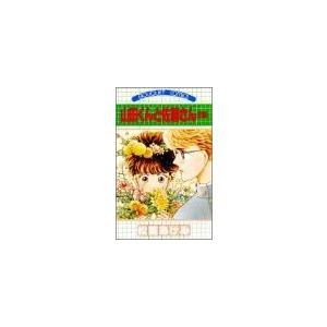※ 商品画像はイメージです。  ISBN/JAN/EAN:9784088600673  コンディショ...