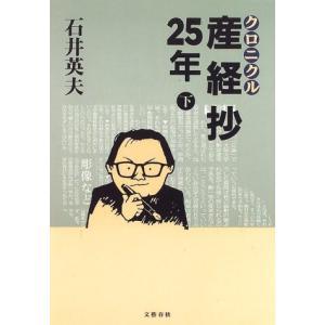 (単品)クロニクル_産経抄25年〈下〉