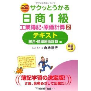 ※ 商品画像はイメージです。  ISBN/JAN/EAN:4781011330  コンディション:良...