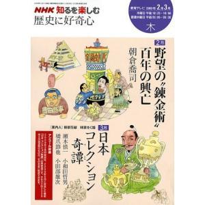 (ムック)歴史に好奇心_2009年2ー3月_(NHK知るを楽しむ/木)|book-station