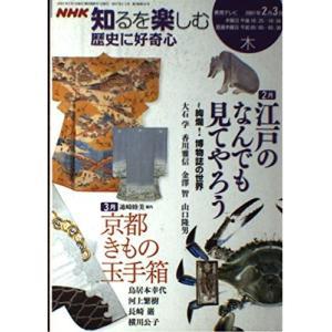 (ムック)歴史に好奇心_2007年2ー3月_(NHK知るを楽しむ/木)|book-station