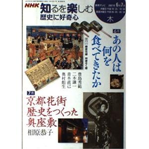 (ムック)歴史に好奇心_2007年6ー7月_(NHK知るを楽しむ/木)|book-station
