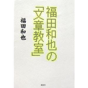 (単品)福田和也の「文章教室」