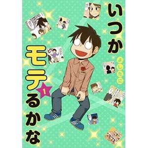 (単品)いつかモテるかな_1_(愛蔵版コミックス)|book-station