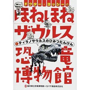 (単品)ドクター・ヨッシーのほねほねザウルス恐竜博物館_(1)_ティラノサウルスのひみつたんけん