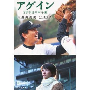 (単品)アゲイン_28年目の甲子園_(集英社文庫)|book-station