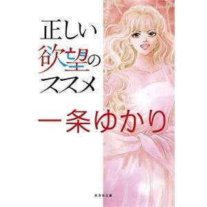 (単品)正しい欲望のススメ_(集英社文庫)|book-station