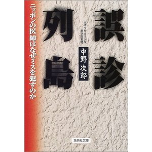 (単品)誤診列島_ニッポンの医師はなぜミスを犯すのか_(集英社文庫)|book-station
