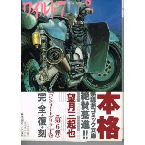 (単品)ワイルド7_(6)_(徳間コミック文庫)|book-station