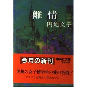 (単品)離情_(集英社文庫)|book-station