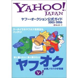 (単品)ヤフー・オークション公式ガイド_2005-2006