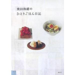 (単品)飛田和緒のひとりごはん日記_(講談社のお料理BOOK)|book-station