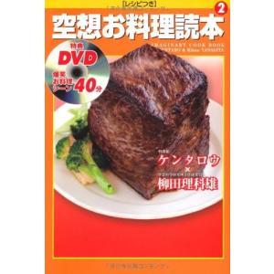 (単品)空想お料理読本2|book-station