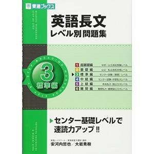 (単品)英語長文レベル別問題集_(3)_標準編_(東進ブックス―レベル別問題集シリーズ) book-station