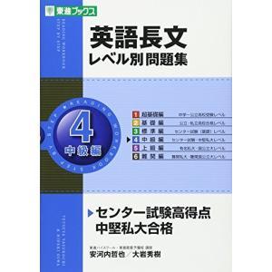 (単品)英語長文レベル別問題集_4中級編_(レベル別問題集シリーズ) book-station