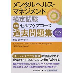 (単品)メンタルヘルス・マネジメント検定試験_III種セルフケアコース過去問題集<2015年度版> book-station