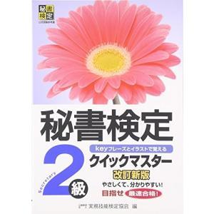 (単品)秘書検定クイックマスター2級 book-station