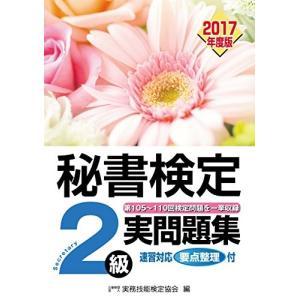 (単品)秘書検定2級_2017年度版実問題集 book-station