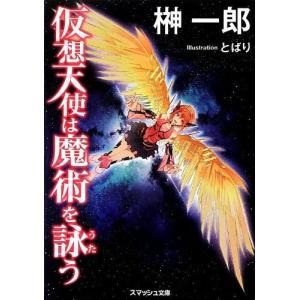 (単品)仮想天使は魔術を詠(うた)う_(スマッシュ文庫)(PHP研究所)|book-station