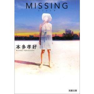 (単品)MISSING_(双葉文庫)|book-station