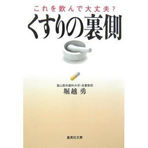 (単品)くすりの裏側_これを飲んで大丈夫?_(集英社文庫)|book-station