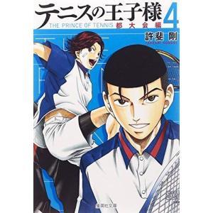 (単品)テニスの王子様_都大会編_4_(集英社文庫―コミック版)|book-station