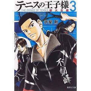 (単品)テニスの王子様_都大会編_3_(集英社文庫―コミック版)|book-station
