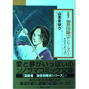 (単品)霊能者加世田隆宗シリーズ_(1)_(ソノラマコミック文庫)|book-station