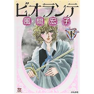 (単品)ビオランテ_(下)_(ホラーMコミック文庫)|book-station