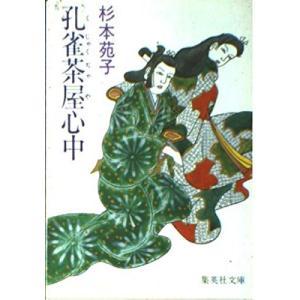 (単品)孔雀茶屋心中_(集英社文庫)|book-station
