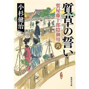 (単品)質草の誓い_質屋藤十郎隠御用_六_(集英社文庫)|book-station