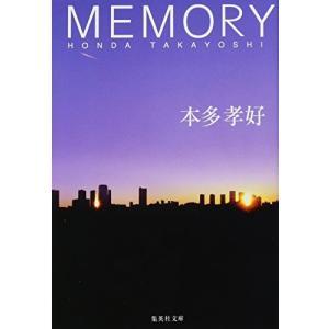 (単品)MEMORY_(集英社文庫)|book-station