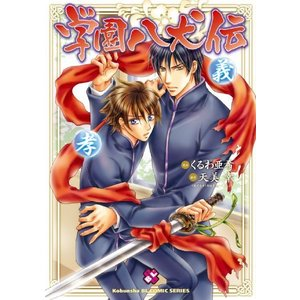 (単品)学園八犬伝_(kobunsha_BLコミックシリーズ)|book-station