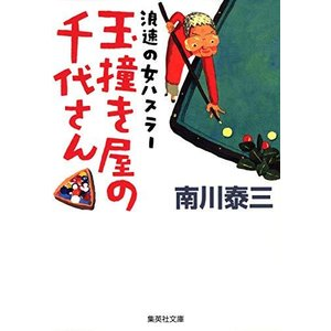 (単品)浪速の女ハスラー_玉撞き屋の千代さん_(集英社文庫)|book-station