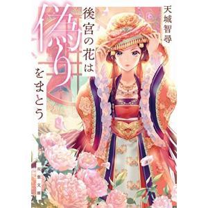 (単品)後宮の花は偽りをまとう_(双葉文庫)|book-station