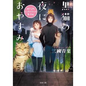 (単品)黒猫の夜におやすみ~神戸元町レンタルキャット事件帖~_(双葉文庫)|book-station